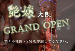 ★艶嬢大阪GRAND OPEN★