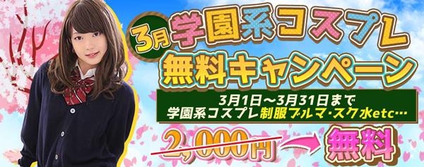 3月卒業シーズン! 学園系コスプレ無料キャンペーン!