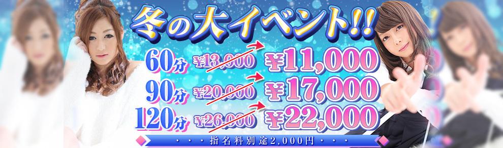 冬の大イベント!!