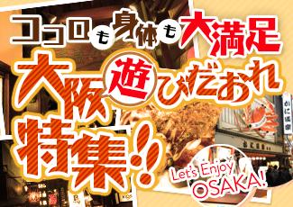 大阪遊びだおれ特集