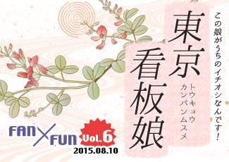 東京看板娘2015