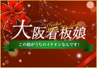 大阪看板娘2015