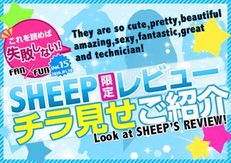 これを読めば失敗しない!SHEEP限定レビューチラ見せご紹介