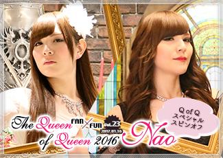 Queen of Queen 2016 スペシャルスピンオフ