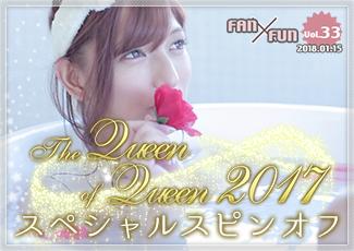 Queen of Queen 2017 スペシャルスピンオフ