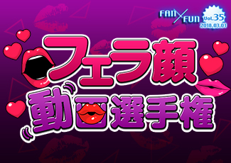 フェラ顔動画選手権