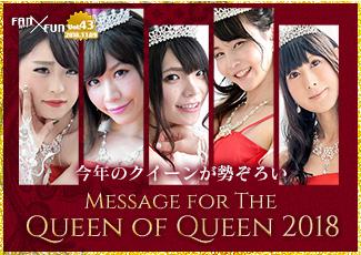 今年のクイーンが勢ぞろい!Message for the Queen of Queen 2018