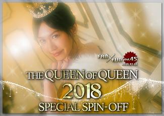 Queen of Queen 2018 スペシャルスピンオフ