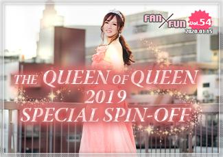 Queen of Queen 2019 スペシャルスピンオフ