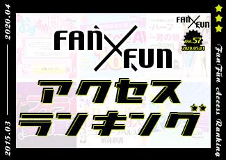 FAN×FUNアクセスランキング