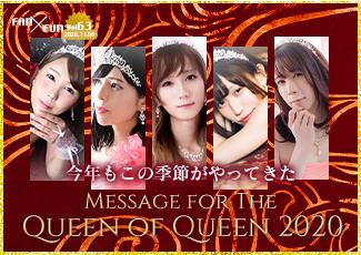 今年もこの季節がやってきた!Message for the Queen of Queen 2020