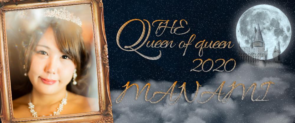 The Queen of Queen 2020