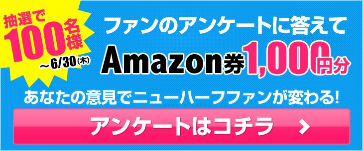 ファンのアンケートに答えてAmazon券1,000円分GET!