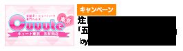 LIBE神戸店オープン記念キャンペーン★