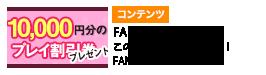 FAN×FUN第十二弾!