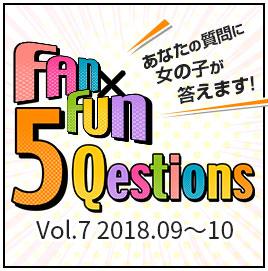 5Questions Vol.7
