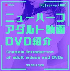 ニューハーフ アダルト動画・DVD紹介
