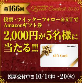 第165回ニューハーフクイーンコンテスト・投票受付中!