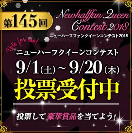 第142回ニューハーフクイーンコンテスト・投票受付中!