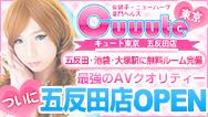 Cuuute 東京 大塚・池袋店