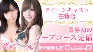 Club DIAMOND 東京新宿店