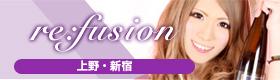 re:fusion(リフュージョン)