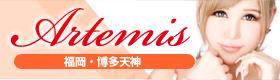 Artemis(アルテミス)博多天神店