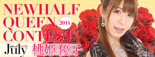 2014年7月のクイーン 桃姫 優子