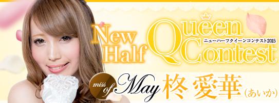 2015年5月のクイーン 柊 愛華(あいか)