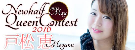 2016年5月のクイーン 戸松 恵