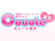 ニューハーフファン-新着店舗紹介 | Cuuute 東京 五反田店