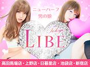 ニューハーフヘルスLIBE/東京店