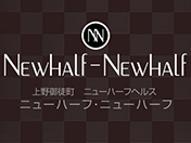 NEWHALF-NEWHALF