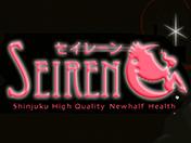 Seiren(セイレーン)